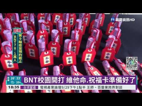 台南校園打BNT 1想吐.1暈針.1骨頭痛|華視新聞 20210922