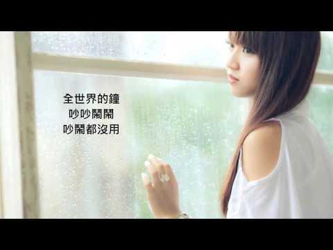 羅志祥 - 生理時鐘(可愛寶貝~希希版)