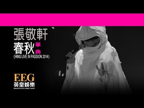 張敬軒 Hins Cheung《春秋 - HINS LIVE IN PASSION 2014》OFFICIAL官方完整版[LYRICS][HD][歌詞版][MV]