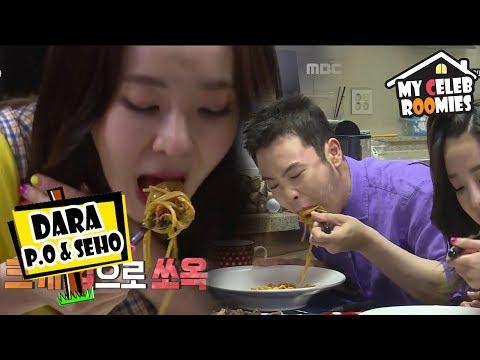 [My Celeb Roomies - DARA] Seho Made Dinner For DARA And P.O After Baking 20170714