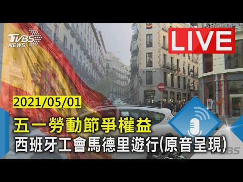 五一勞動節爭權益 西班牙工會馬德里遊行(原音呈現)LIVE