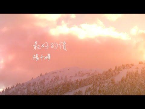 楊千嬅 Miriam Yeung - 最好的債 (歌詞版) [Official] [官方]