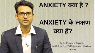 Anxiety kya hai ? Anxiety disorder ke lakshan in Hindi/Urdu.  What is anxiety?