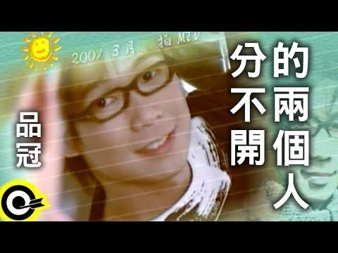 品冠-分不開的兩個人 (官方完整版MV)