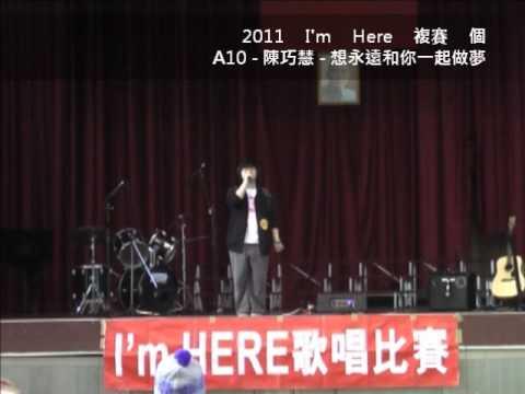 2011/11/12  Im Here 複賽 A10 陳巧慧 - 想永遠和你一起做夢/少女時代