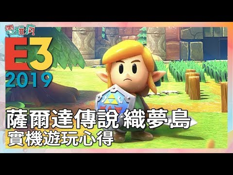 《薩爾達傳說 織夢島》首度實機遊玩 一探可愛林克的海島冒險【E3 2019 試玩】