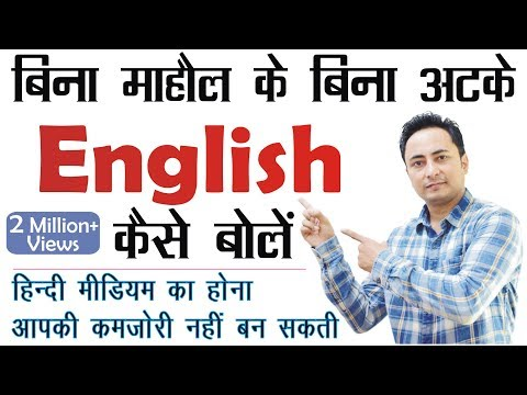 How to become fluent in Spoken English| English Speaking Training Video | 5 Tricks