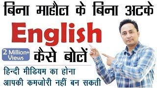बिना मौहाल के भी How to Learn English Speaking | Spoken English Guru