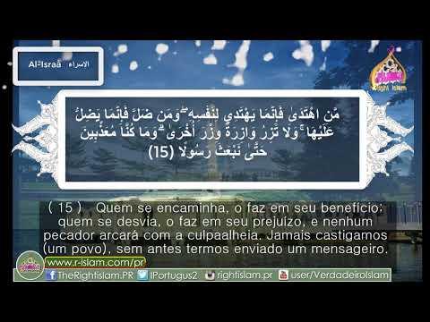 مقطع من سورة الاسراء مترجم للبرتغالية - Al-Isra