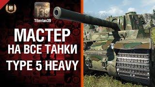 Мастер на все танки №71 - Type 5 Heavy - от Tiberian39