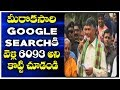 Type 6093 in google search: Chandrababu Targets YS Jagan