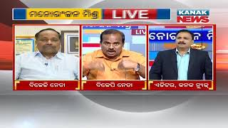 Manoranjan Mishra Live: Party Switching of Political Leaders