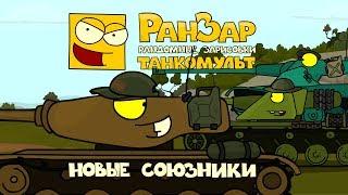 Танкомульт: Новые Союзники. Рандомные Зарисовки.