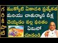 శ్రీ మహావిష్ణు తత్త్వం #1 | VishnuTatvam | Garikapati Narasimha Rao Latest Speech | Pravachanam 2021