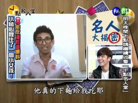 十點名人堂(第一集+第二集) 嘉賓:羅志祥