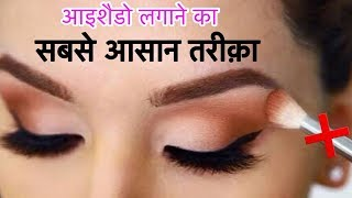 How to Apply EyeShadow - Easy Steps for Beginners | JSuper Kaur
