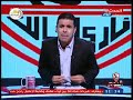 شاهد خالد الغندور ينفعل ويخرج عن شعوره  بعد تأجيل مباراة القمة والرد على الإعلام الأحمر