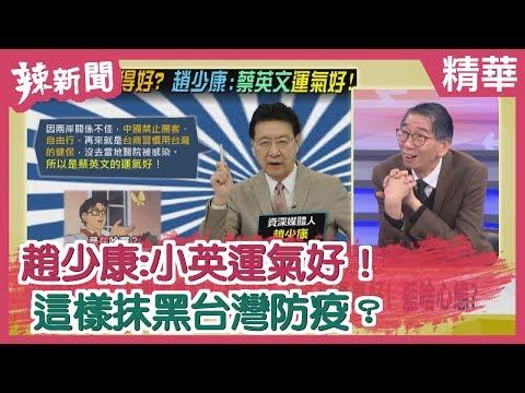 【辣新聞精華】趙少康:小英運氣好!這樣抹黑台灣防疫?