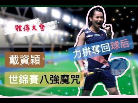 力拼台灣第一面世錦賽金牌 戴資穎的重返球后之路【體壇大勢】