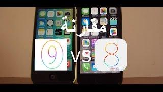 IOS 9 VS IOS مقارنة بين أيفون 5 سxي في إصدار 9 بيتا 1 ضد أيفون 5 في ...