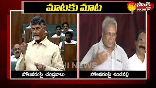 Chandrababu vs Undavalli- War of Words..