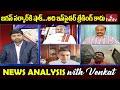 జగన్ సర్కార్కి షాక్...అది ఇన్సైడర్ ట్రేడింగ్ కాదు   Amaravati Lands   News Analysis with Venkat