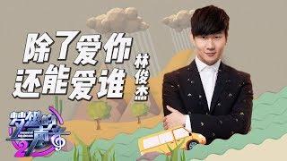 [ CLIP ]林俊杰《除了爱你还能爱谁》《梦想的声音2》EP.5 20171201 /浙江卫视官方HD/