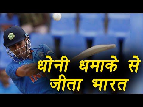 3rd ODI: India beat WI by 93 Runs