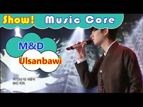 [HOT] M&D(KIM HEECHUL & KIM JUNGMO) - Ulsanbawi, 김희철&김정모 - 울산바위 Show Music core 20160917