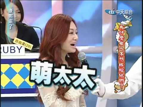 2010.12.03 康熙來了完整版 為什麼女人不想嫁給他們?