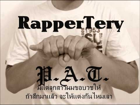แต่งงานกันนะ-Rapper Tery P.A.T.   (Cr.Beat by Mr.B Production)