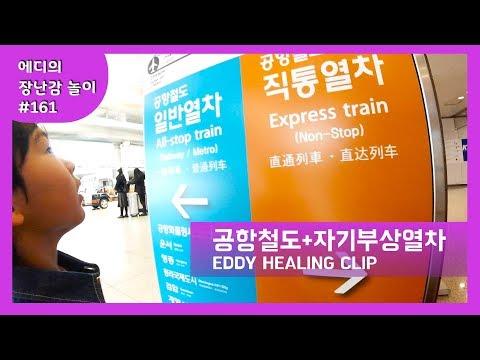 공항철도+자기부상열차 감기걸린 에디의 힐링영상 : 에디의장난감놀이 #161