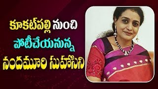 Nandamuri Suhasini likely to contest from Kukatpally-TS El..