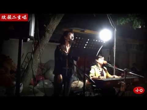 2012年5月13日欣韻二重唱~張玉玲~女人心事