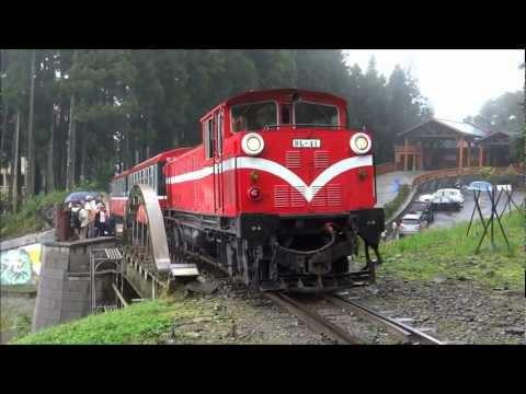 阿里山森林鐵路 Alishan Forest Railway