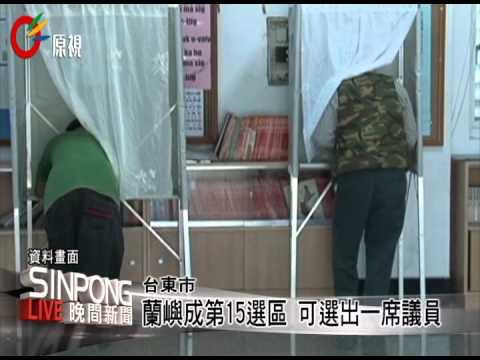 台東選區重劃分 蘭嶼成獨立選區  20131127