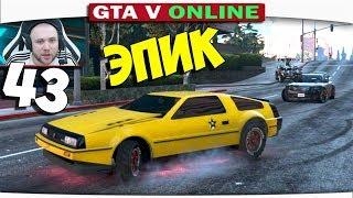 ч.43 В СЕМЕРОМ!! НАПАДЕНИЕ НА ЧИТЕРА В ТАНКЕ!! - Один день из жизни в GTA 5 Online