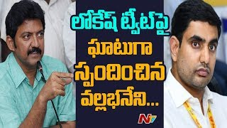 Vallabhaneni Vamsi sensational comments on Nara Lokesh..