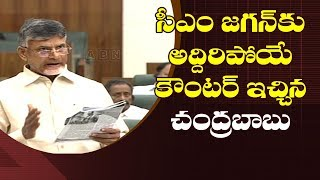 Big Byte: Chandrababu Breathes Fire At CM Jagan..