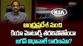Prof K Nageshwar: Is KIA moving out of AP because of Jagan..