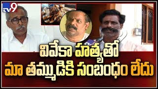YS Viveka Murder Case- Brother of accused Parameswar Reddy..