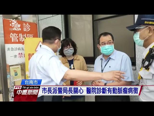 疑打疫苗後腦血栓 台南派出所長緊急就醫