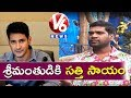 Bithiri Collects Money for Mahesh Babu
