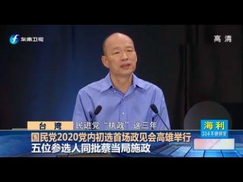 《海峡午报》国民党2020党内初选首场政见会高雄举行 20190626