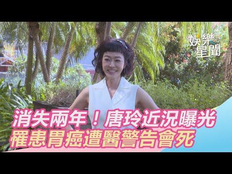 消失兩年!唐玲近況曝光 罹患胃癌遭醫警告會死|三立新聞網SETN.com