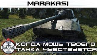 Когда мощь твоего танка чувствуется при каждом выстреле