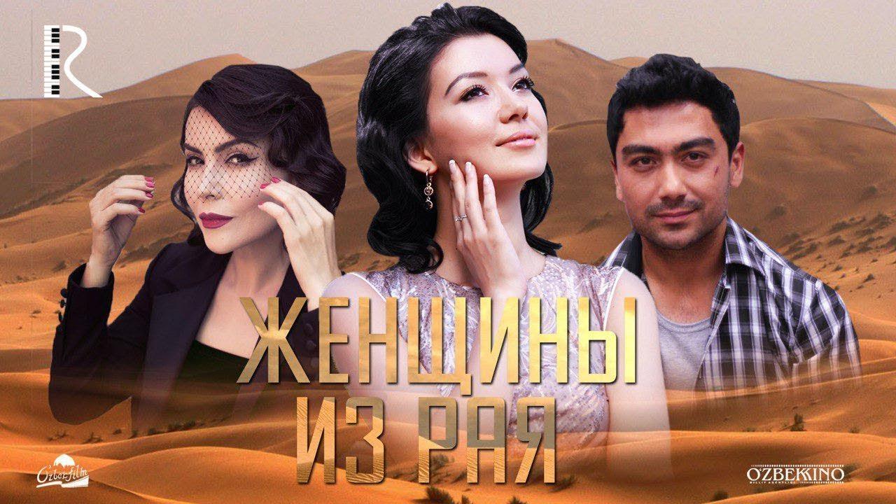 узбекские фильмы на яндексе