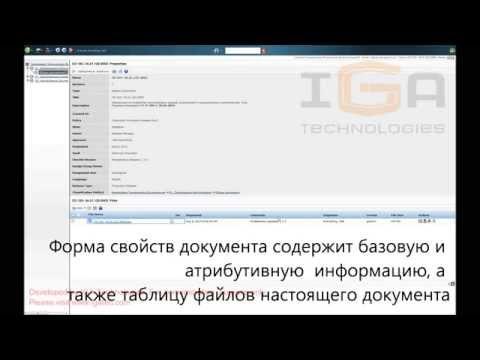 Управление базой документации. Интеграция с MS Office