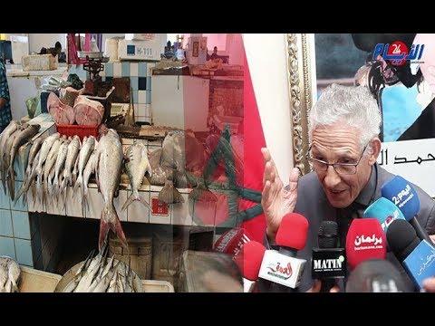 الداودي يرد على ارتفاع أسعار الأسماك في رمضان