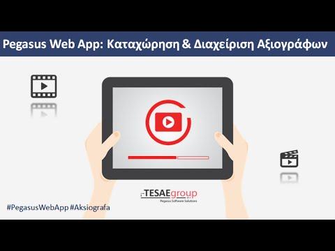 Pegasus Web App - Αξιόγραφα